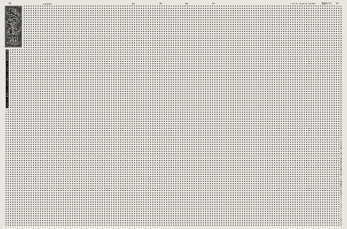1万3865個の黒い丸と2個の赤い丸
